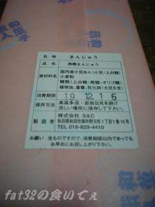 image-10enman20071215-01.jpg