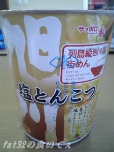 image-asahikawacup20080409-01.jpg