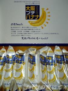 image-banana20080626.jpg