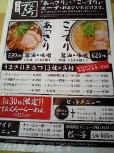 image-denkuro-menu20080322.jpg