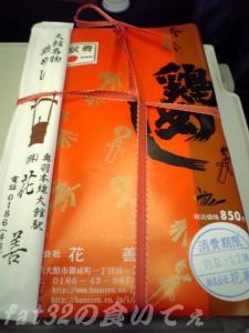 image-ekiben-torimeshi20071201-01.jpg