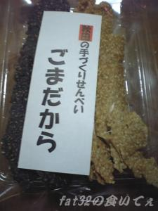 image-gomadakara20080313.jpg