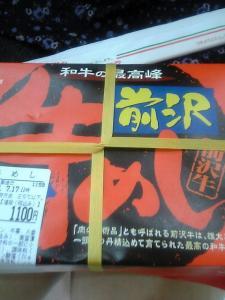 image-gyuumeshi01-20060717.jpg