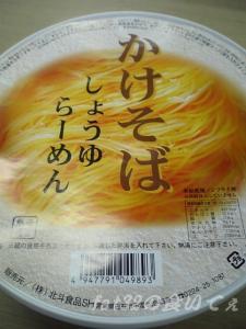 image-hokuto-men20071209-01.jpg