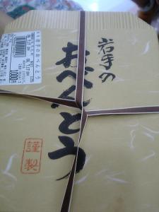 image-iwatebento01-20060717.jpg