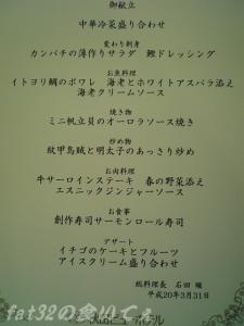 image-menu20080331.jpg
