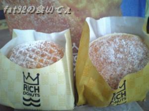 image-richdonuts20080127-01.jpg