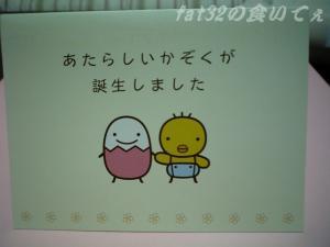 image-uchiiwai002-20080616.jpg