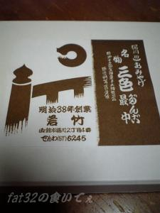 image-wakatake01-20070128.jpg