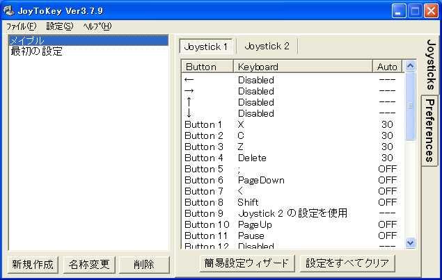 JoyToKey1.jpg