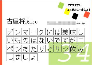 090813furuya.jpg