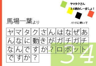 090813itiyo.jpg