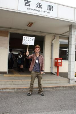 吉永駅にてウェルカムまち
