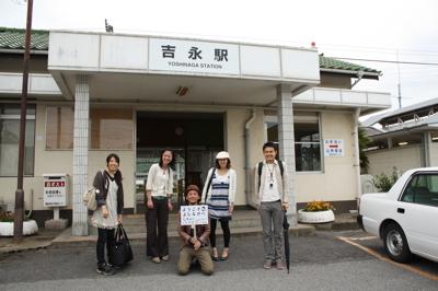 吉永駅にて集合写真