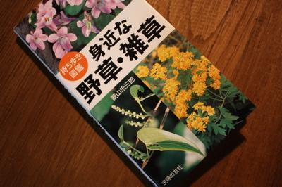 身近な野草と雑草の本