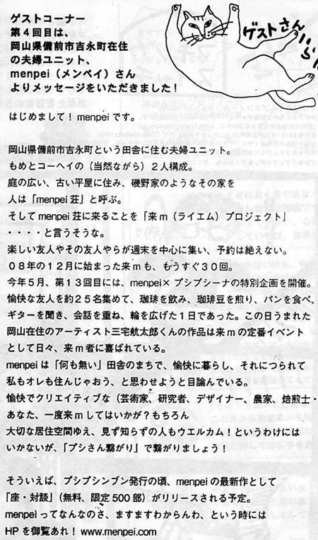090909プシプシンブンmenpei