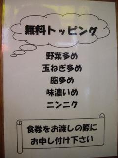 ら~めんぽっぽっ屋本店 トッピング