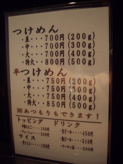 つけ麺専門店 三田製麺所 メニュー