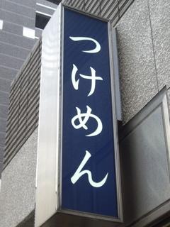 麺食い 慎太郎 看板_