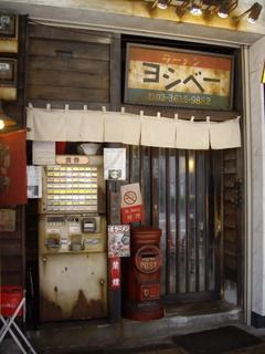 ラーメン ヨシベー錦糸町店