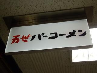 万世パーコーメン有楽町店 看板