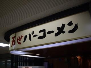 万世パーコーメン有楽町店 看板_