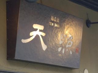 麺香房 天照 看板