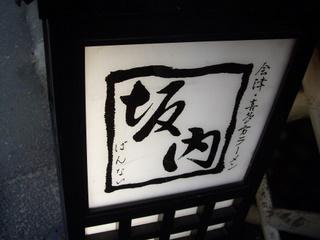 喜多方ラーメン坂内 有楽町店 立て看板