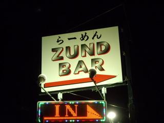 ZUND-BAR 方向