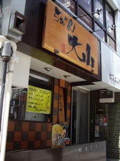 らぁめん大山 神田店