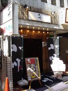 らーめん専門店小川 渋谷店