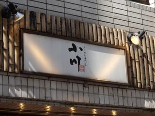 らーめん専門店小川 渋谷店 看板
