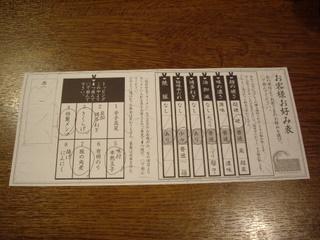 康竜 銀座店 用紙