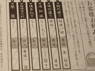 康竜 銀座店 用紙(右欄)
