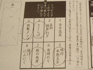 康竜 銀座店 用紙(左欄)