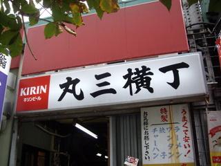 谷ラーメン 丸三横町