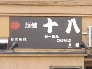 麺舗十八 看板_