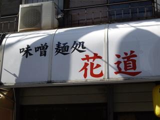 味噌麺処 花道