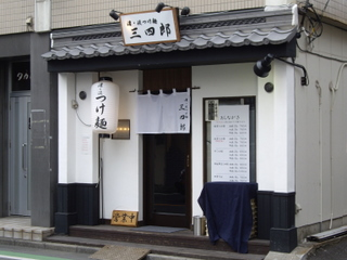 濃・淡つけ麺 三四郎
