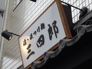 濃・淡つけ麺 三四郎 看板