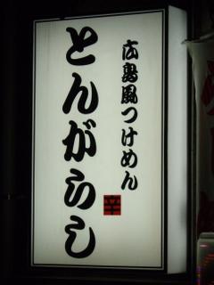 広島風つけめん とんがらし 看板