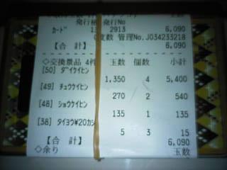2008-10-26_19-56.jpg