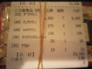 2008-11-22_22-29.jpg