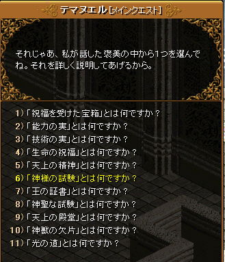 神様の試験01
