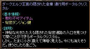 ダークエルフ王宮隠された倉庫ポタ[00]