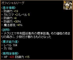 オフィシャルリーグ詳細08.10.21[01]