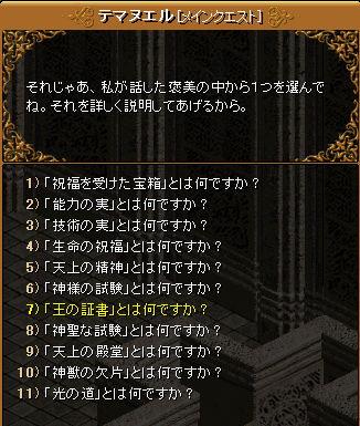 懺悔褒美 08.11.02[00]