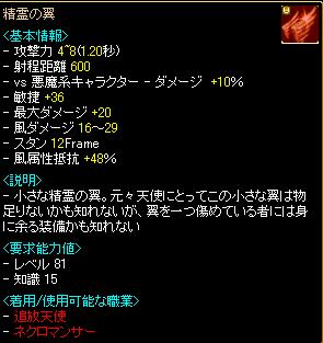 精霊の翼詳細 08.11.05[01]