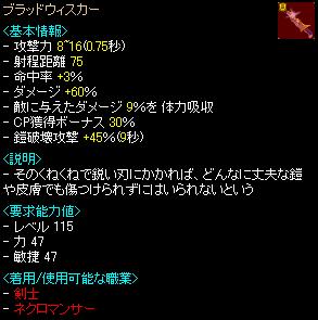 ブラッドウィスカー詳細 08.11.06[16]