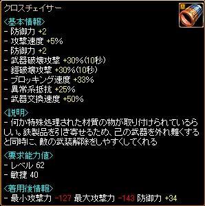 クロスチェイサー詳細 08.11.09[29]